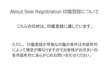こちらの印材は印鑑登録に適しています。
