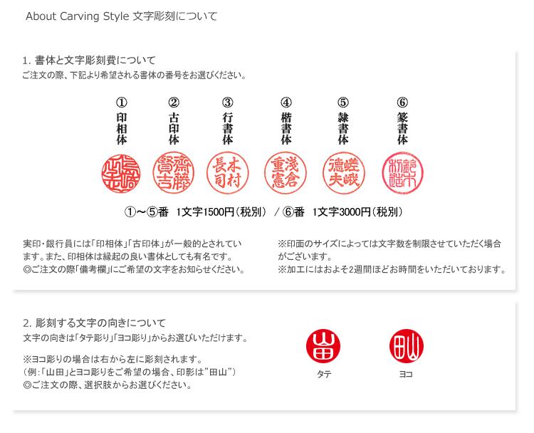 文字彫刻は篆書体が1文字3150円。それ以外は1文字1575円です。タテ彫り、ヨコ彫りからお選びいただけます。