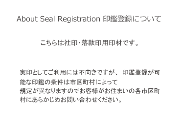こちらの印材は印鑑登録に不向きです。
