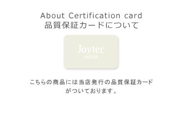 こちらの商品には品質保証カードが付いています。