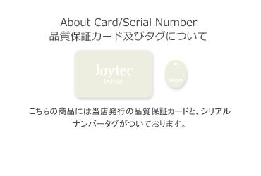 こちらの商品には品質保証カードとシリアルナンバーが付いています。