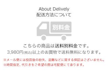 こちらの商品は送料別料金です。
