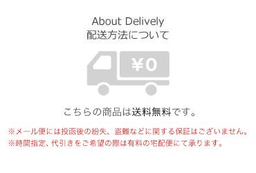 こちらの商品は宅配送料無料です。