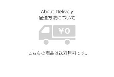 こちらの商品は宅配便のみでお届けします。