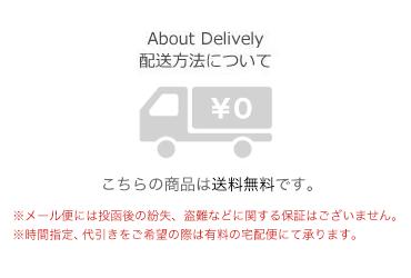 こちらの商品は送料無料です。