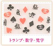 トランプ・数字・梵字