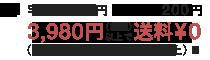 宅配便500円・メール便200円/宅配便7,700円、メール便4,400円以上ご購入で送料無料