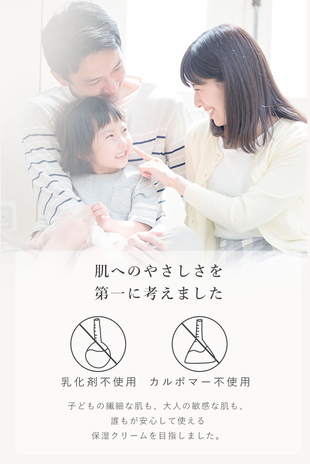 乳化剤不使用、カルボマー不使用