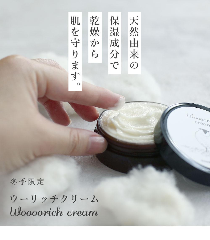 天然由来の保湿成分で肌を乾燥から守ります。