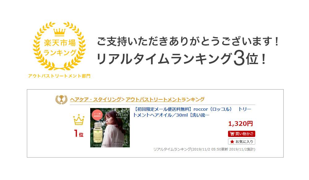 楽天ランキングアウトバストリートメント部門3位受賞!