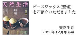 天然生活の特集。RARIYOSHIOさんのみつろうハンドメイドで紹介されました