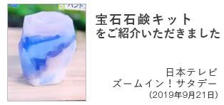 宝石石鹸キットスターターズムサタ紹介