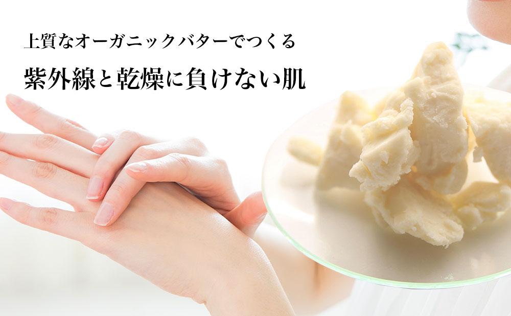 上質なオーガニックバターでつくる紫外線と乾燥に負けない肌