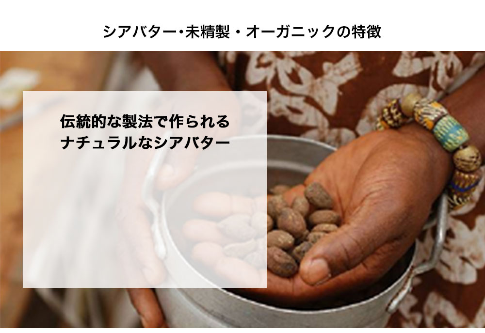 伝統的な製法で作られるナチュラルなシアバター