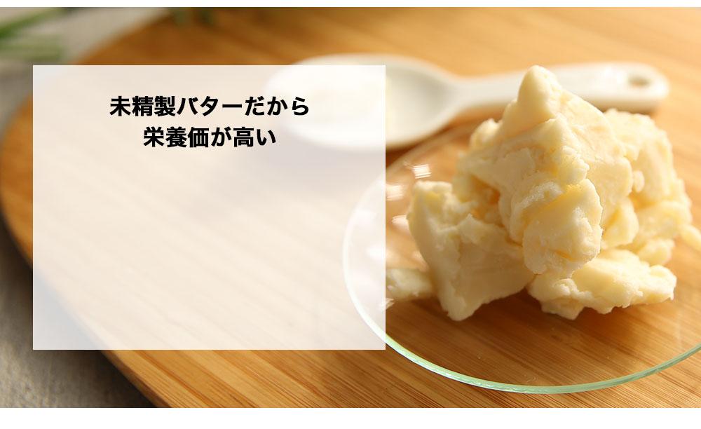 未精製バターだから栄養価が高い