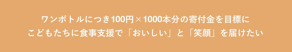 ワンボトルにつき100円×1000本分の寄付金