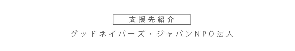 グッドネイバーズ・ジャパンNPO法人