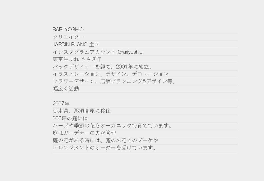 RARI YOSHIO さん プロフィール