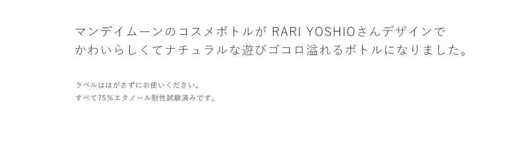 マンデイムーンのコスメボトルが RARI YOSHIOさんデザインで かわいらしくてナチュラルな遊びゴコロ溢れるボトルになりました。