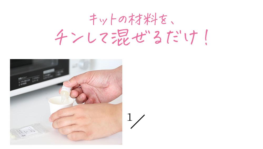 ハンドメイドリップグロスの作り方1