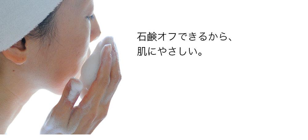 石鹸オフできるから、肌にやさしい。