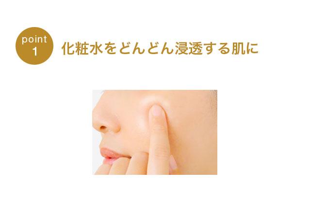 化粧水をどんどん浸透する肌に