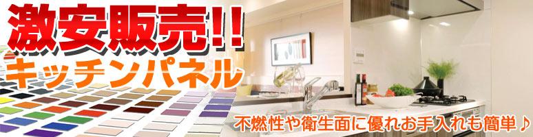 2mm厚最安日本デコラックスキッチンパネル