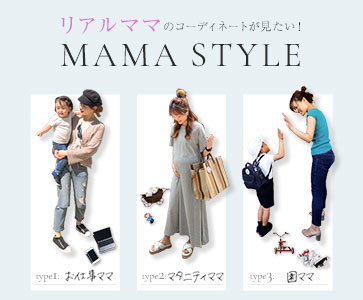 ママ専用!タイプ別コーデ集
