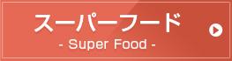 スーパーフード Superfood