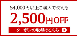 2500��OFF