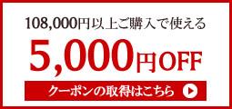 5000��OFF