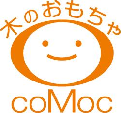 木のおもちゃコモック【楽天市場店】