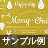 クリスマス(絵柄はおまかせ)