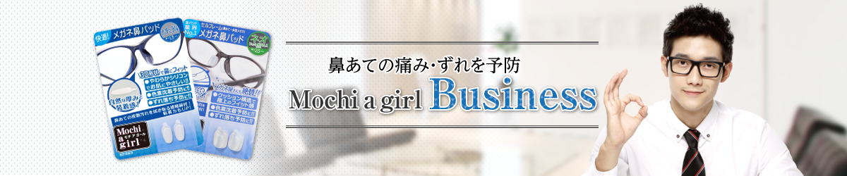 Mochi a girl Business