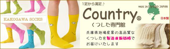 日本製靴下専門館Country