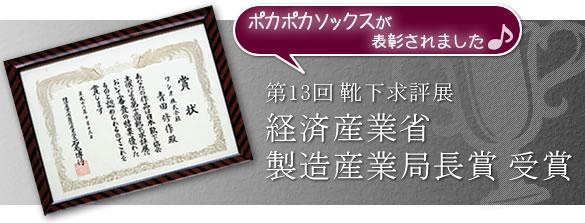 ポカポカソックスが第13回靴下求評展経済産業省製造産業局長賞受賞しました。