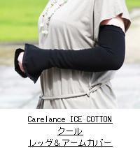 Carelance ICE COTTONクールレッグ&アームカバー