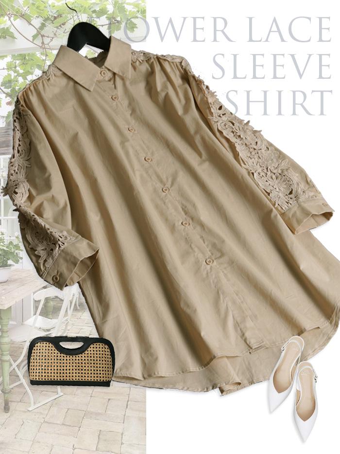 袖のレースが大人可愛いチュニック丈のきれいめシャツ