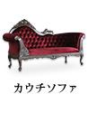 3Pソファ