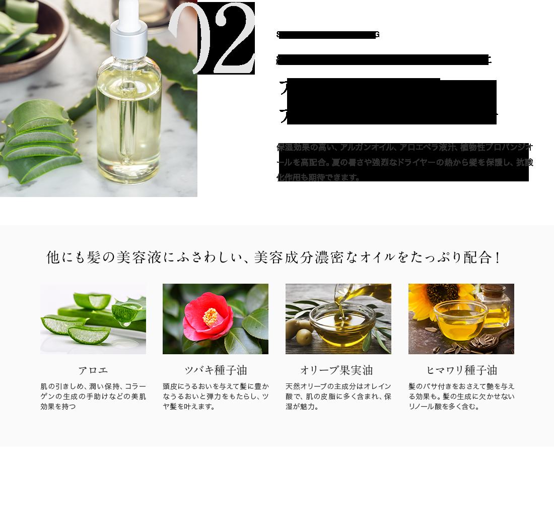 アルガンオイル、 アロエベラ液汁を高配合
