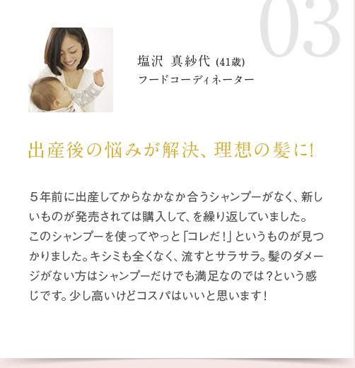 ユーザー03
