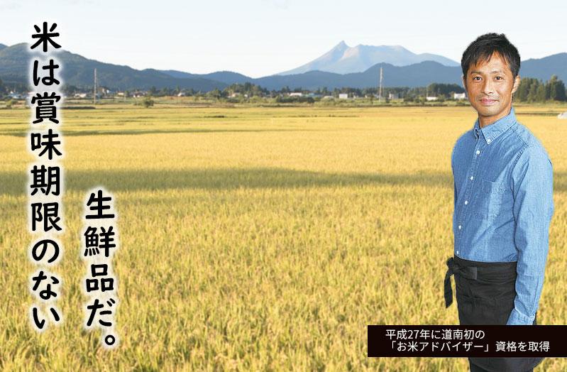 北海道米 ふっくりんこ ふっくりんこ ななつぼし 精米 特別栽培米 送料無料 なまらモグぱっく