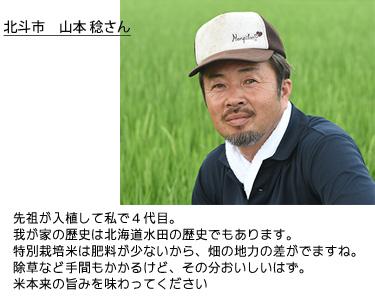 ゆめぴりか生産者 北海道 ゆめぴりか ふっくりんこ ななつぼし 送料無料 なまらモグぱっく