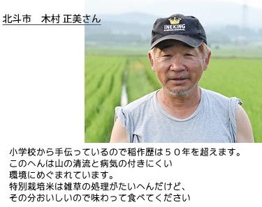 ふっくりんこ生産者 北海道 ふっくりんこ ふっくりんこ ななつぼし 送料無料 なまらモグぱっく