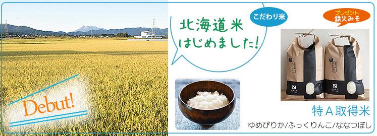 北海道米 ゆめぴりか ふっくりんこ ななつぼし 精米 特別栽培米 送料無料 なまらモグぱっく