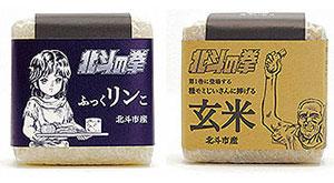 北斗の拳 北海道 米 白米 玄米 ふっくりんこ