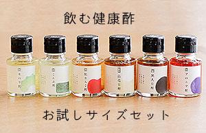 北海道 発酵酢 飲むお酢 お試しセット オホーツクフードコンツェルト協同組合