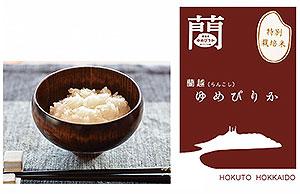 北海道 米 函館 北斗市 澤田米穀店 ゆめぴりか 蘭越米(らんこし米) 特別栽培米