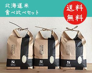 北海道米 食べ比べセット  ゆめぴりか ふっくりんこ ななつぼし ならもぐパック 北海道湧別町