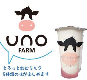 トロケッテウーノ 北海道 天塩 宇野牧場 ミルク 牛乳